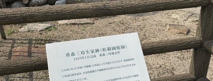 重森三玲生家跡 is one of Mirei Shigemori 重森三玲.