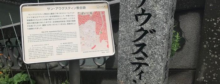 サンアウグスティン教会跡 is one of φ(._.).