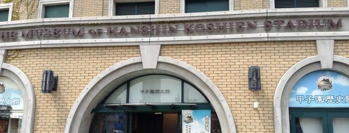 Museum of Hanshin Koshien Stadium is one of Lugares favoritos de No.