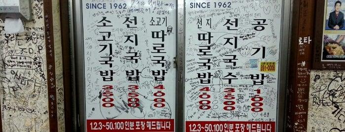 원조할매국밥 is one of Busan.
