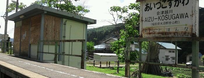 Aizu-Kosugawa Station is one of JR 미나미토호쿠지방역 (JR 南東北地方の駅).