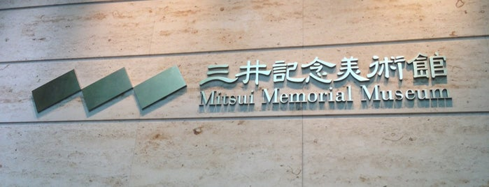 Mitsui Memorial Museum is one of ぎゅ↪︎ん 🐾'ın Kaydettiği Mekanlar.