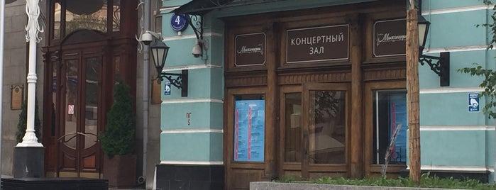 """Концертный зал """"Москонцерт"""" is one of Liliya : понравившиеся места."""