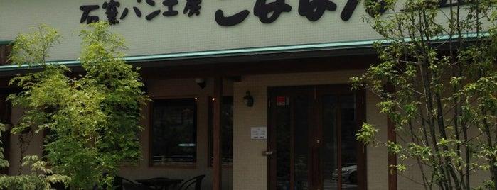 石窯パン工房 こばぱん is one of Nyohoさんの保存済みスポット.