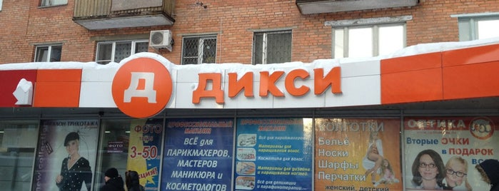 Дикси is one of ;).