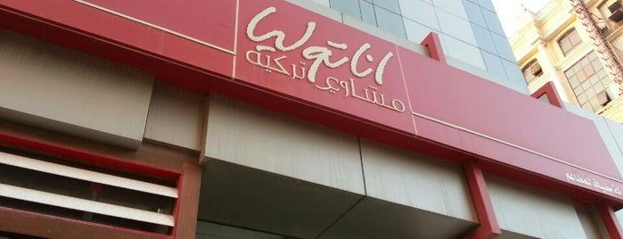 Anatolia is one of Restaurants in Riyadh.