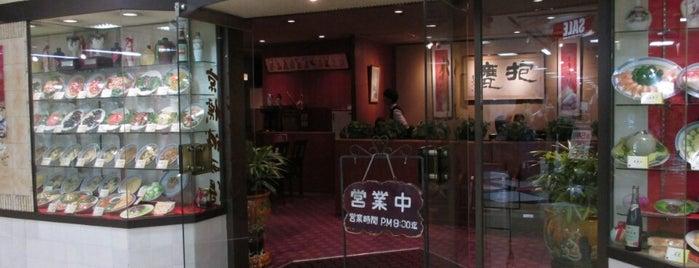 大北京 is one of สถานที่ที่ la_glycine ถูกใจ.