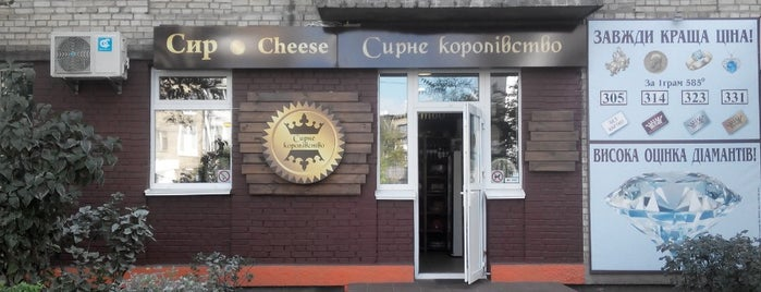 Сирне королівство is one of Lieux qui ont plu à Lul9.