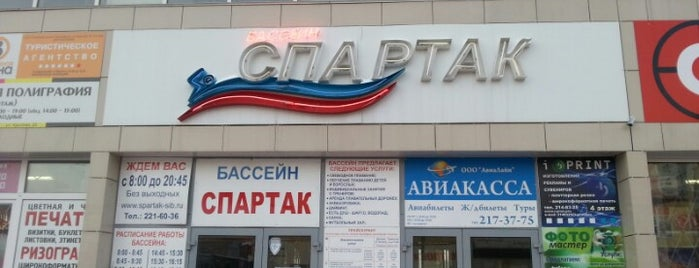 "Бассейн ""Спартак"" is one of Нск."