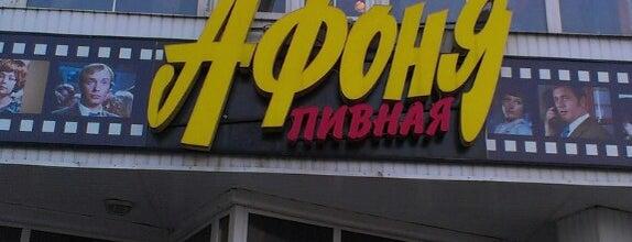 Афоня is one of «Коммерсантъ» в заведениях Москвы.