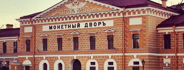 Монетный двор is one of StPete.
