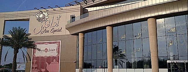 Ana Special Mall is one of Jeddah.
