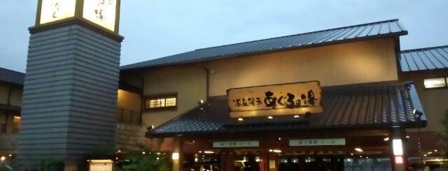 あぐろの湯 is one of 일본.