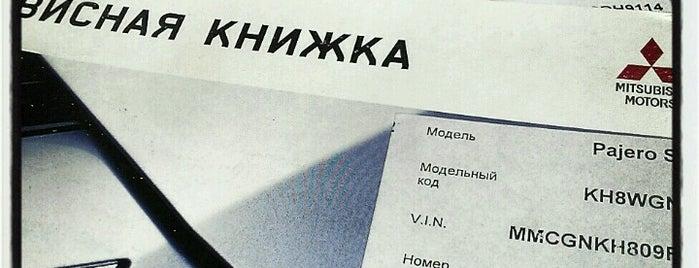 РОЛЬФ Центр is one of Posti che sono piaciuti a Вячеслав.