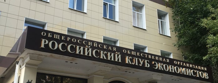Российский клуб экономистов is one of Lugares favoritos de Stepan.