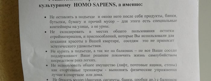 ул. Николая Рубцова, 12, корп. 1 is one of ЖК Северная Долина.