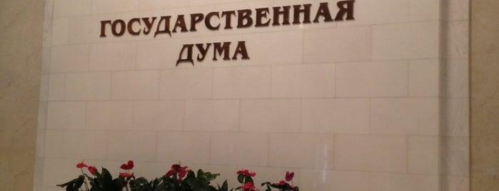 Государственная Дума Федерального Собрания РФ is one of Tempat yang Disukai Taisiya.