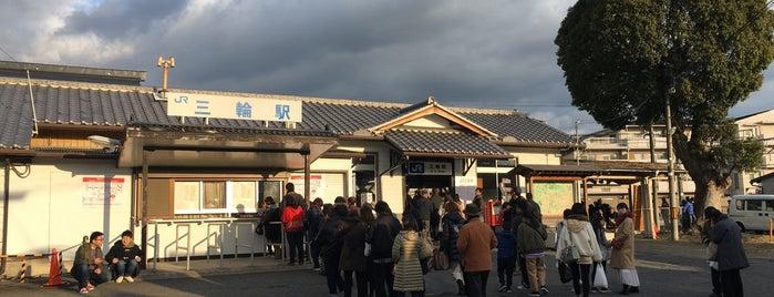 Miwa Station is one of 高井'ın Beğendiği Mekanlar.