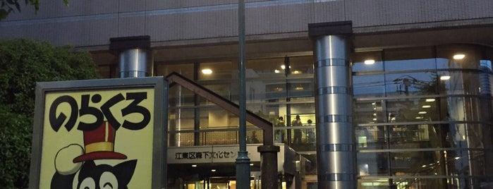 森下文化センター is one of 神輿で訪れた場所-1.