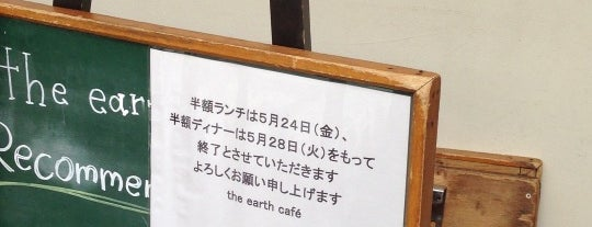 the earth cafe is one of ぎゅ↪︎ん 🐾さんの保存済みスポット.