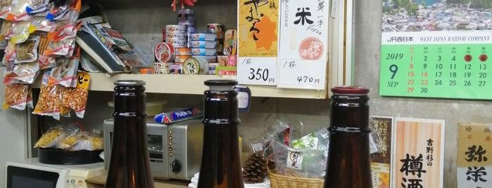 北野商店 is one of 酩酊・大阪八十八カ所.