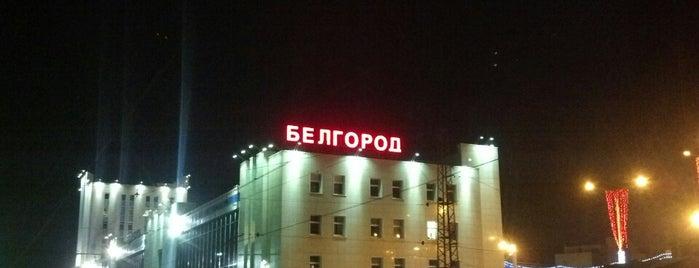 Belgorod Train Station is one of Белгород (Belgorod).