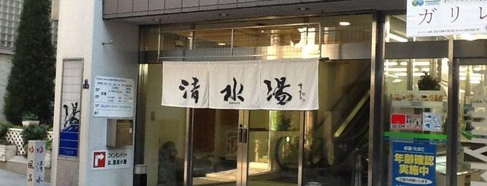 清水湯 is one of 行ってみたい場所.