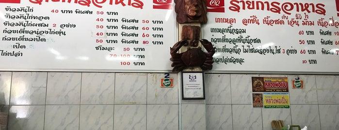 ทองหล่อโภชนา is one of 03_ตามรอย.