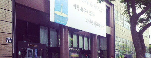 KYOBO Book Centre is one of South Korea.
