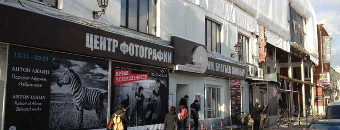 The Lumiere Brothers Center for Photography is one of Развлечения / Entertainment.