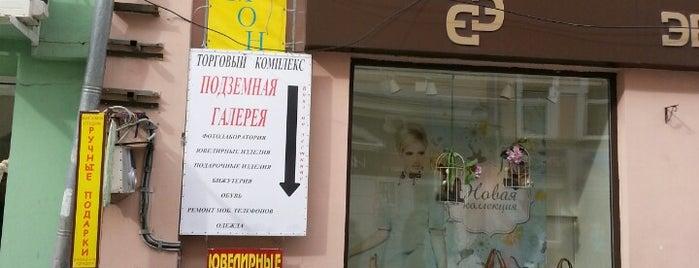 Дамские Рукоделия is one of Art shops.