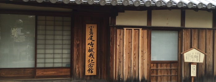 尾崎放哉記念館 is one of 小豆島の旅.
