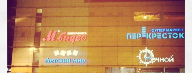 ТЦ «Речной» is one of Alisa : понравившиеся места.