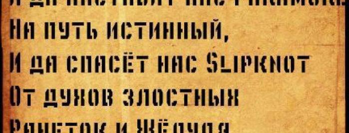 Троллейная 14 is one of Orte, die Тетя gefallen.