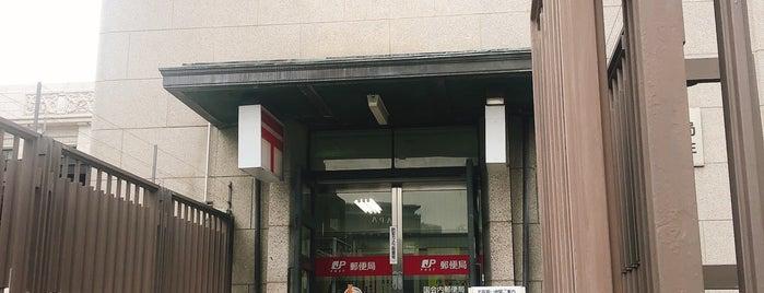 国会内郵便局 is one of Tempat yang Disukai ジャック.