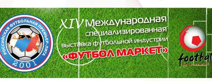 """Стенд РФПЛ на выставке «Футбол Маркет» в 7-м павильоне ЦВК """"Экспоцентр"""" is one of Футбольные организации."""