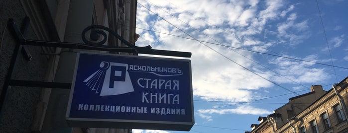 Старая книга is one of St. Petersburg.