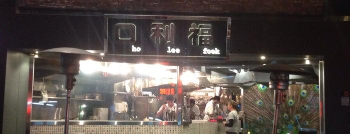 Ho Lee Fook is one of HK Restaurants.