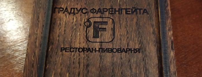 Градус Фаренгейта is one of Еда.