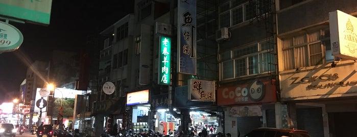 老泰羊肉店 is one of Tainan.