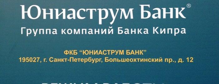 Юниаструм Банк is one of Locais salvos de ILya.