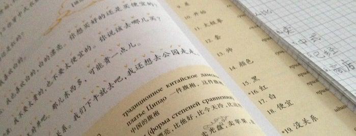 Школа східних мов та культури is one of สถานที่ที่ Анастасия ถูกใจ.
