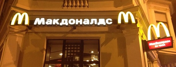 McDonald's is one of Александрさんのお気に入りスポット.