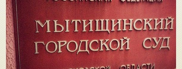 Мытищинский Городской Суд is one of Lieux qui ont plu à Anna.