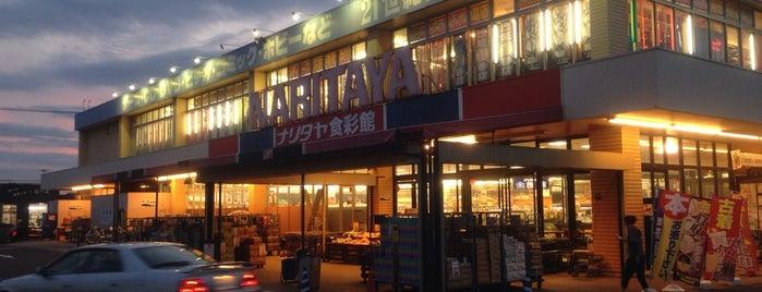 ナリタヤ食彩館 白井店 is one of closed.