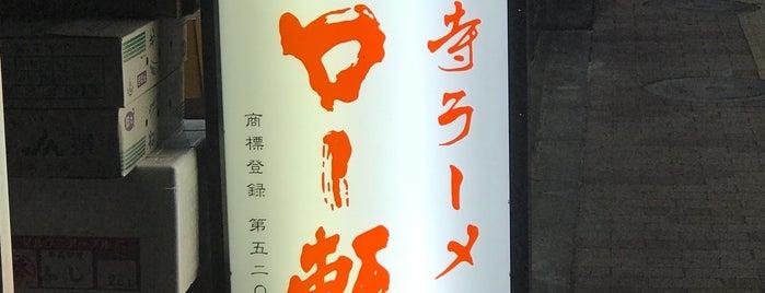 高円寺ラーメン タロー軒 is one of TOKYO-TOYO-CURRY 3.