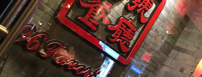 99 Favor Taste(99號餐廳) is one of Elmhurst / Jackson Heights / Flushing / Queens.
