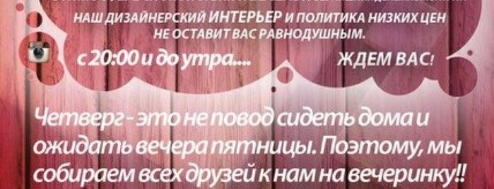 Друзья Бар is one of Gespeicherte Orte von Nikolay.