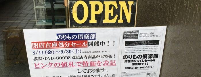 のりもの倶楽部 市ヶ谷店 is one of Lugares favoritos de 高井.
