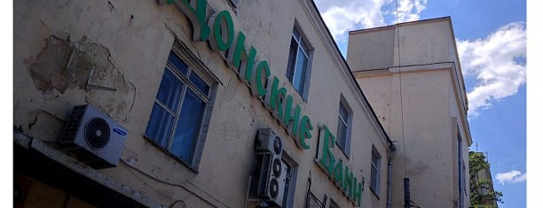 Донские Бани is one of Locais salvos de Дмитрий.